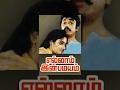 Ellam Inba Mayyam Tamil Full Movie : Kamal Haasan, Madhavi