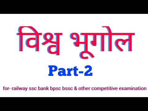 विश्व भूगोल world geography for railway banking ssc bank bpsc bssc GS  by ppvision pp vision