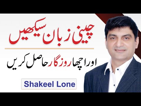 Shakeel Lone - Learning Chinese Language | In Urdu