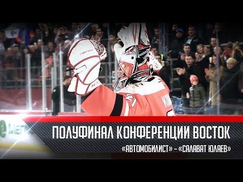 """Полуфинал конференции восток """"Автомобилист - Салават Юлаев"""""""