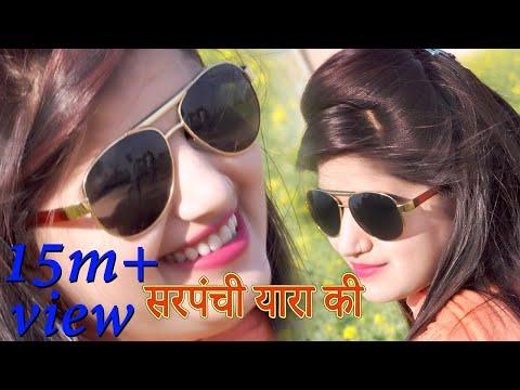 सरपंची || यारा || की || New Haryanvi DJ Song 2017 || haryanvi songs haryanavi || Chirag Films