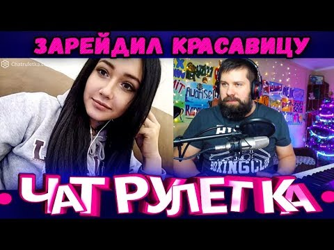 ЧАТРУЛЕТКА, ВИДЕОЧАТ / ЗАРЕЙДИЛ КРАСАВИЦУ (26 выпуск)