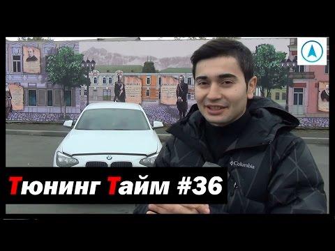 Тюнинг Тайм #36: Тест Драйв BMW 116i 1.6 136 л.с. [© Жорик Ревазов 2014]