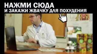 Жвачка Для Похудения - Закажи Diet Gum