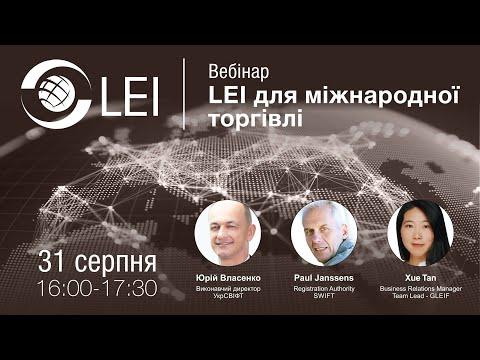 Дізнайтеся як використовувати код LEI у міжнародному бізнесі
