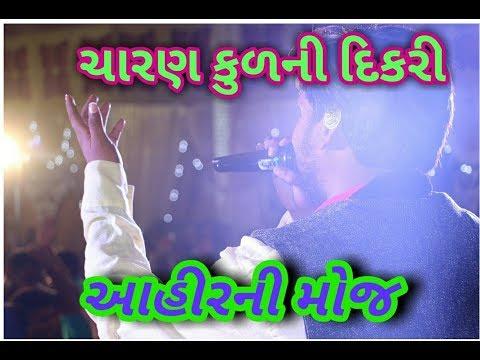 Charan Kulni Dikri Mari Khodiyar Maa | Vatsal Gandhi | Ahir Samaj