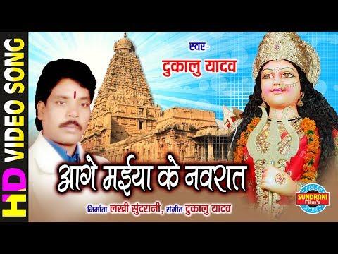 Aage maiya Ke Navrat - आगे मईया के नवरात | Ankhi Ankhi Jhule Maiya | Dukalu Yadav