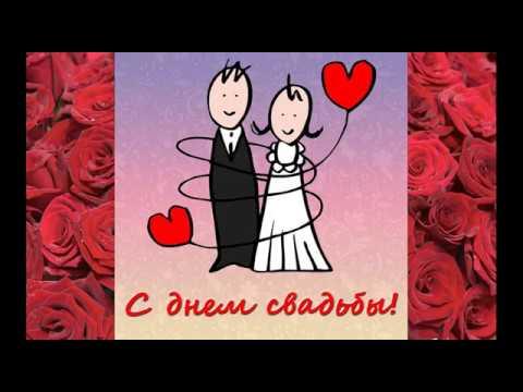 Папа едет, прикольные открытки с днем свадьбы 4 года
