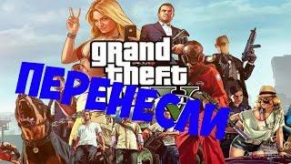 GTA 5 на PC перенесли на 24 марта