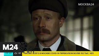 постер к видео Умер актер Виктор Проскурин - Москва 24