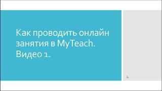 Как провести онлайн урок в школе MyTeach?