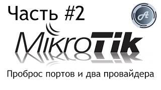 Резервирование канала и правильный проброс портов в маршрутизаторах Mikrotik