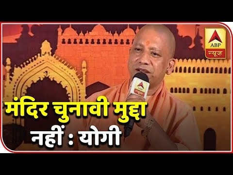TOP 25: UP CM Yogi pitches for Ram temple construction