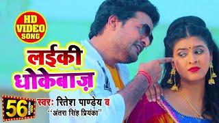 #VIDEO - लईकी धोकेबाज़ - Ritesh Pandey - Laiki Dhokebaaz - Antra Singh - Hit Song Ft. Chandani Singh