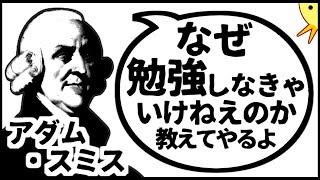 歴史的偉人が現代人を論破するアニメ【第31弾】