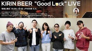 """KIRIN BEER """"GoodLuck"""" LIVE Jamiroquai カバー曲 """"Blow Your Mind"""""""