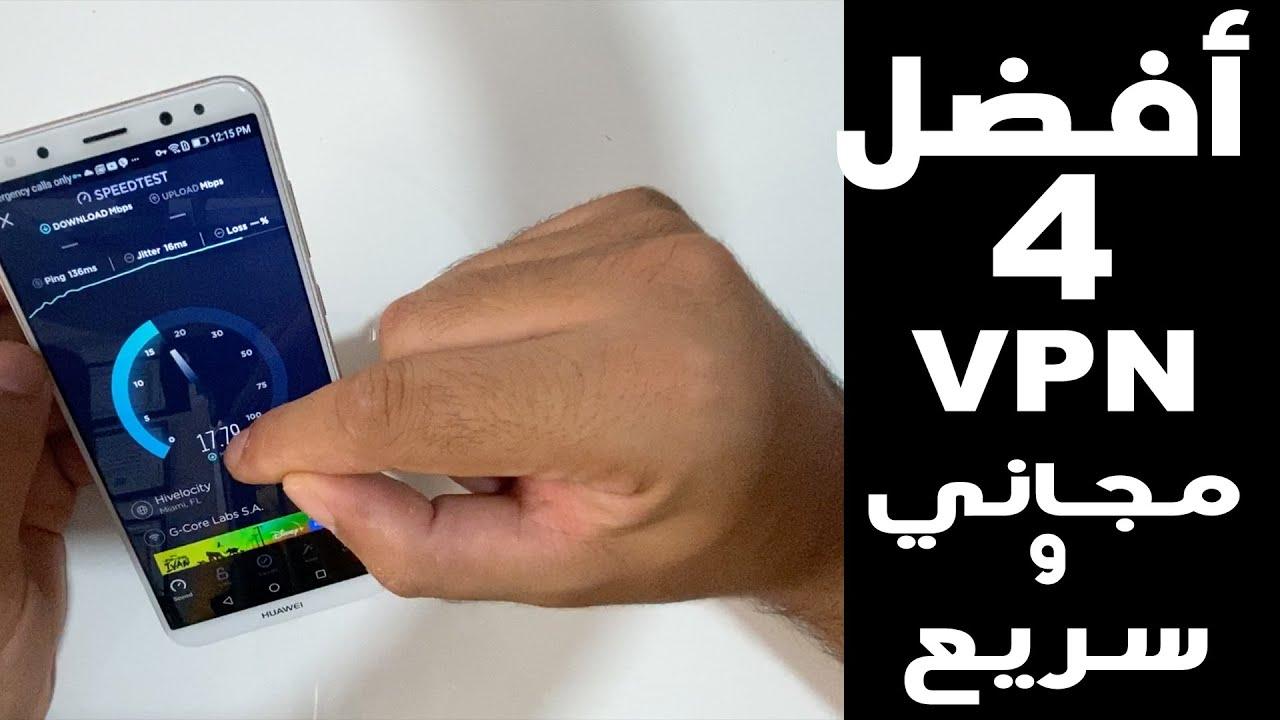 إليك اقوى 4 تطبيقات VPN مجانية وآمنة موجودة على الاندرويد و الآيفون