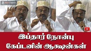 Vijayakanth's funny reactions during Iftar fasting - 2DAYCINEMA.COM