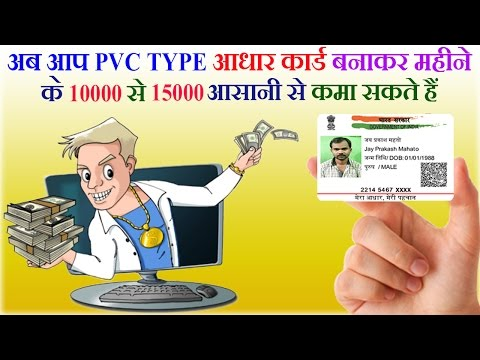 Make PVC Type Aadhaar Card In Photoshop | And Earn RS 10000 to 15000 Per Month
