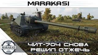 Чит-704 снова решил отжечь World of Tanks