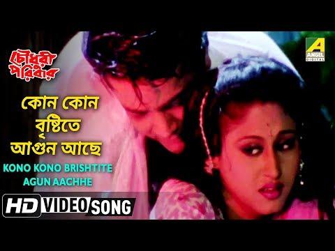 Kono Kono Brishtite  Chowdhury Paribar  Bengali Song  Nachiketa