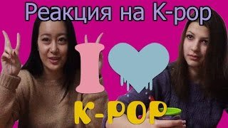 "Реакция на K-pop (""BTS"", ""Girls"