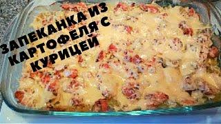 Ужин вкусно и просто/запеканка из картофеля и куриного филе