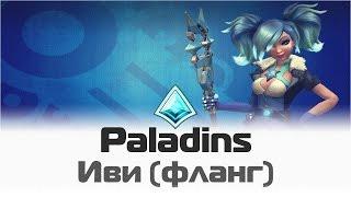 Фланг Иви годный косплей Харли Квинн Paladins Битвы Чемпионов
