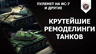 ⛔ ПУЛЕМЁТ НА ИС-7 СНОВА СТОИТ / Крутые ремоделинги WoT