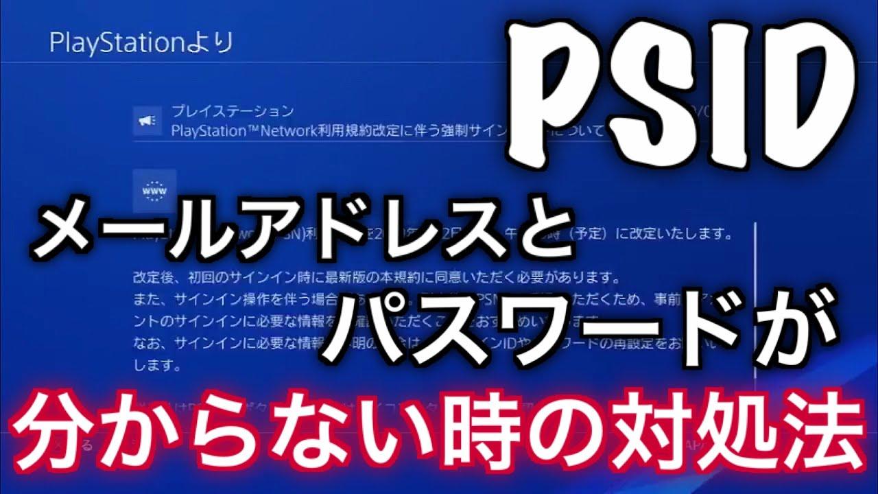 できない Ps3 サイン イン