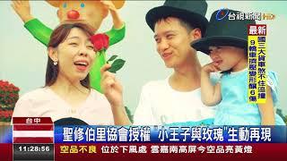 台中國際花毯節回新社小王子之旅CF發表