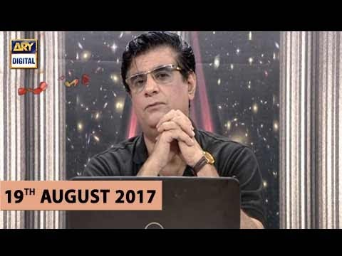 Sitaroon Ki Baat Humayun Ke Saath - 19th August 2017 - ARY Digital Show