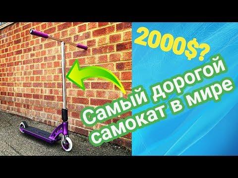 САМЫЙ ДОРОГОЙ САМОКАТ В МИРЕ/ 2000 ДОЛЛАРОВ/САМЫЕ ДОРОГИЕ ДЕТАЛИ