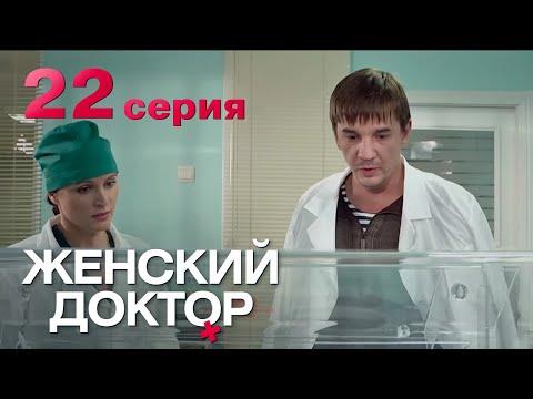 Женский доктор - 2. Сериал. Серия 8.  Dr. Baby Dust 2. Episode 8.