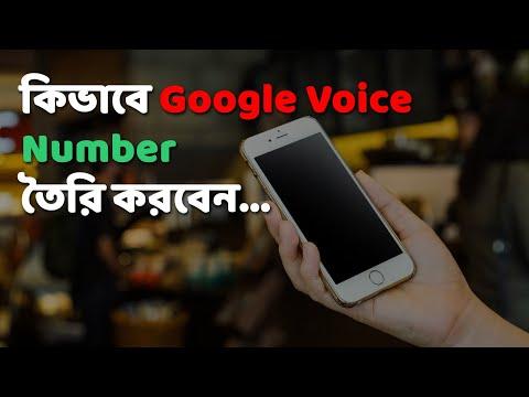 কিভাবে Google Voice Number তৈরি করবেন   Google Voice Number   Verify Accounts