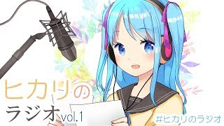 [LIVE] 【生放送】「はじめての生放送!」-ヒカリのラジオvol.1-