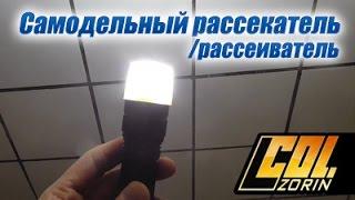 Самодельный рассекатель/рассеиватель и фонарь