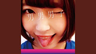 Provided to YouTube by CRIMSON TECHNOLOGY, Inc. 男男男子 · 小日向結...