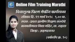 Ahmednagar Workshop .... OFT Marathi