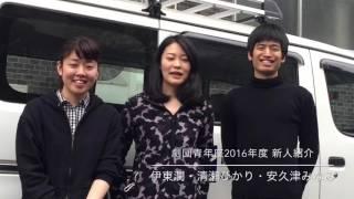 2016年度新人3名です。 演技部 伊東潤(いとう・じゅん) 安久津みなみ...