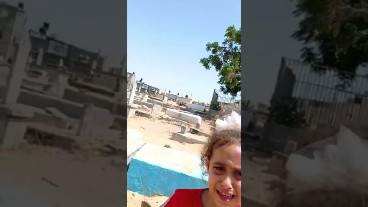 طفلة فلسطينية تبكي على وداع والدتها التي استشهدت في قصف إسرائيلي على غزة