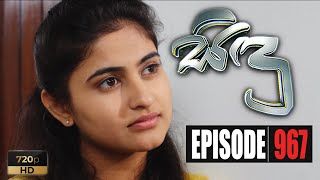 Sidu | Episode 967 22nd April 2020 Thumbnail