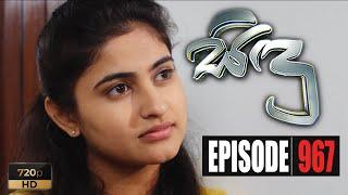 Sidu | Episode 967 22nd April 2020 Thumbnail