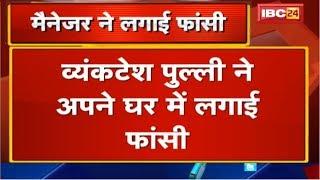 Bilaspur News Chhattisgarh : SECL के Finance Manager Venkatesh Pulli ने लगाई फांसी
