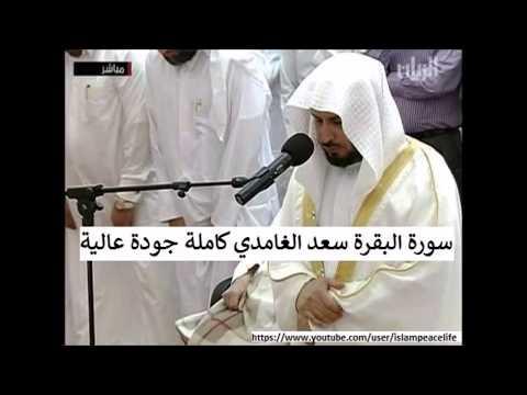 سـورة البقرة كاملة سعد الغامدي - Surat Al Baqarah Saad Al Ghamdi