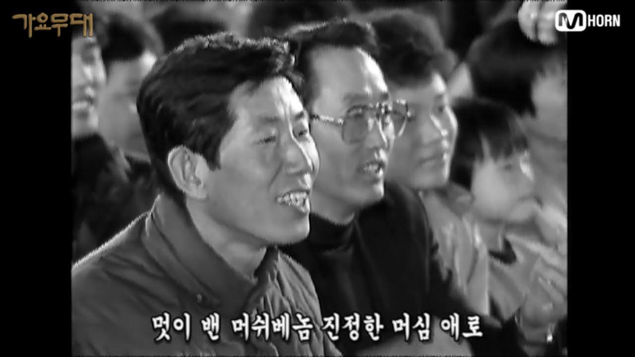 가요무대에 나간 머쉬베놈 (1990년 영상)