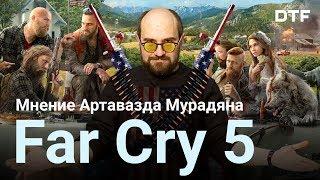 Обзор Far Cry 5. Сектанты, рыбалка, Far Cry 3. Мнение Артавазда Мурадяна