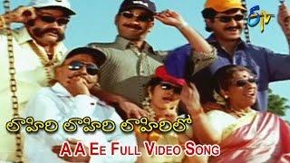 A A Ee Full Video Song | Lahiri Lahiri Lahiri Lo | Aditya | Ankita | Hari Krishna | ETV Cinema