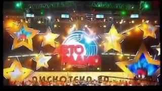 «Дискотекa 80 х» 2007 Мурзилки International - Pадио Авторадио
