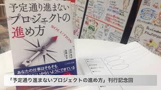 第5回 プロジェクト工学勉強会 thumbnail